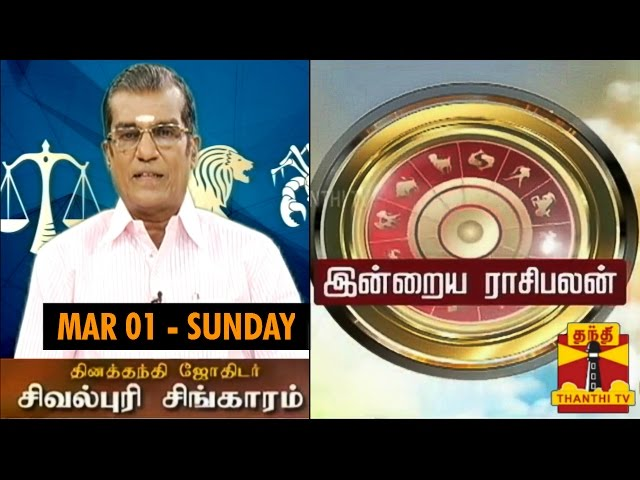 Indraya Raasipalan (01/03/2015) By Astrologer Sivalpuri Singaram - Thanthi TV