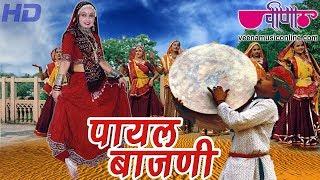 New Rajasthani Holi Songs 2018 | Payal Bajni HD | Marwadi Fagan Songs