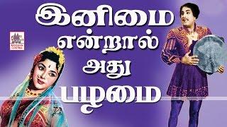 Old Is Gold Tamil Hits இனிமை என்றால்அதுபழமையானபாடல்கள் தான்என்பதைஇந்ததொகுப்பை கேட்டாலே தெரியும்