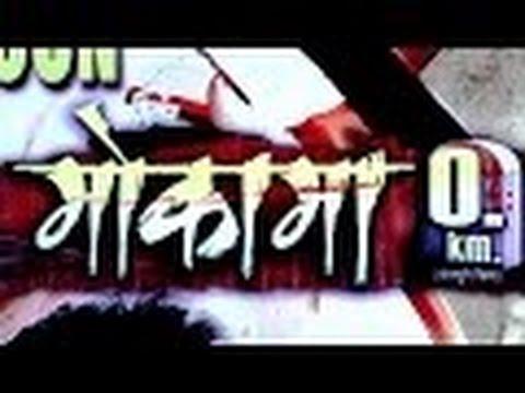 Mokama 0 KM भोजपुरी फिल्म (2016) Dinesh Lal Yadav, Amrapali Dubey, Anjana Singh   Navrang Cinema
