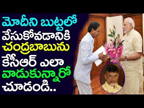 CM KCR Utilized CM Chandrababu Naidu To Bend Narendra Modi, Telangana Advance Elections