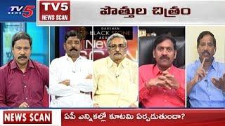 ఏపీలో ఈసారి ఎవరికి వారేనా? | AP Election 2019 | News Scan Debate With Vijay
