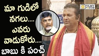 Mohan Babu Satirical Comments on Chandrababu and TTD Controversy @Film Nagar Daiva Sannidhanam