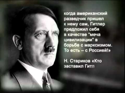 Кто спонсировал Гитлера