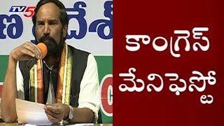 సమూల మార్పు కోసం సమగ్ర ప్రణాళిక నినాదంతో కాంగ్రెస్ మేనిఫెస్టో | T-Congress Manifesto