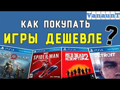 Как покупать игры PS4 ДЕШЕВЛЕ?