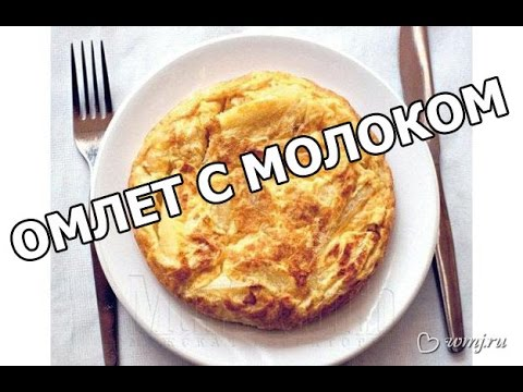 Как готовить омлет с молоком - видео