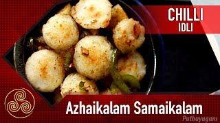 Chilli Idli Recipe – How To Make Chilli Idli | Azhaikalam Samaikalam