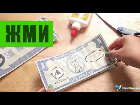 Как сделать деньги в домашних условиях своими руками