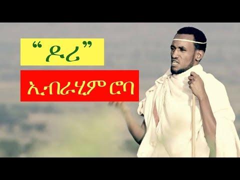 Ibrahim Roba - Doorii (ዶሪ) - New Afaan Oromoo Karrayyu Music Video 2017