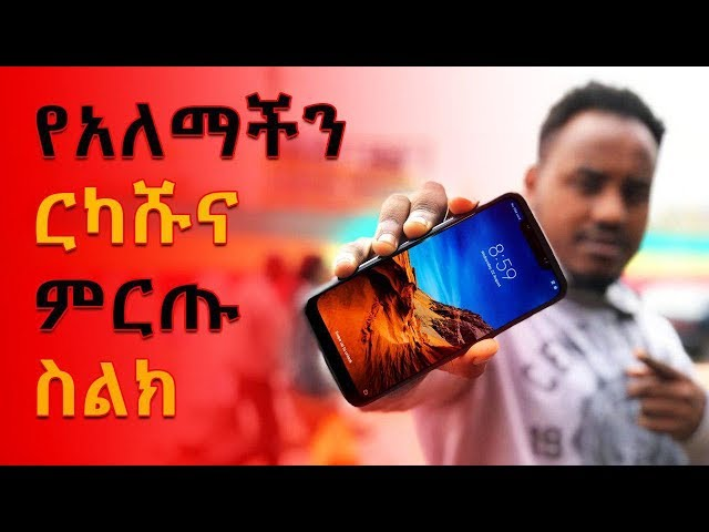 Ethiopia: The best budgeted phone at this time.