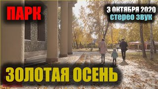 ВИРТУАЛЬНАЯ ПРОГУЛКА ПО ПЕТРОПАВЛОВСКУ/3 ОКТЯБРЯ 2020/Virtual walks in the former Soviet Union