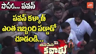 Pawan Kalyan Got Trouble |  Kavathu on Dowleswaram Cotton Barrage | Pawan Craze
