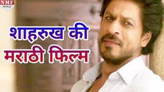 Bollywood छोड़ अब Marathi Film करेंगे Shahrukh Khan