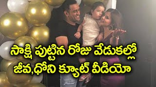 Dhoni,Ziva Video At Sakshi's Birthday Goes viral | Oneindia Telugu