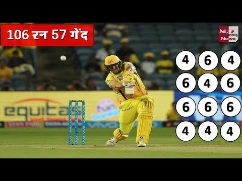 VIVO IPL 2018 : Shane Watson Batting Highlights | 57 गेंदों पर 106 रन | 6 Sixes, 9 Fours | CSK VS RR