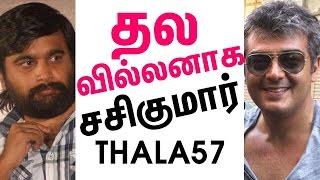 அஜித்துக்கு புதிய வில்லின் யார் ? |TamilUlagam
