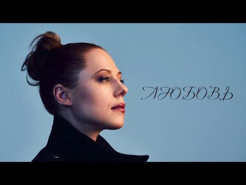Юта - Прости (Official Lyric Video)