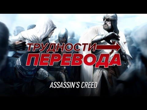 Трудности перевода. Assassin's Creed