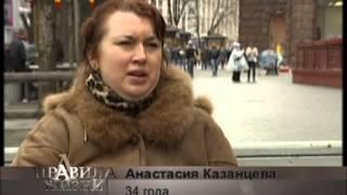 Битва диет - Часть 3 - Правила жизни - 2010