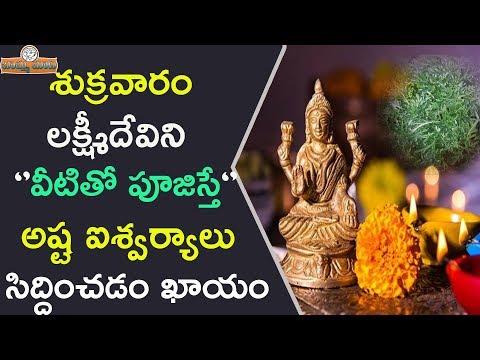 శుక్రవారం లక్ష్మీదేవిని వీటితో పూజిస్తే డబ్బే డబ్బు  || Worship Goddess Lakshmi With Davanam