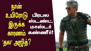 download lagu I'm Alive Because Of Ajith's Help The Famous Stunt gratis