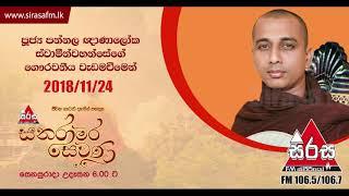 Sirasa FM Sanaramara Sewana 2018-11-24 Ven Pannala Gnanaloka Thero