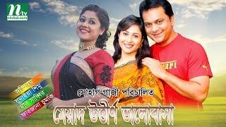 Funny Bangla Natok: Meyad Uttino Bhalobasa | Sumaiya Shimu, Mir Sabbir | Directed By Shohag Gazi