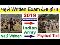 Indian Army पहले होगा Written test Army में New Rules 2019 फिर Physical test सच है Army News Update