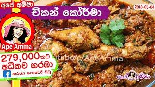 Chicken Kurma/Korma Restaurant style