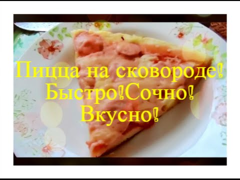 Готовим вместе:(Пицца на сковороде за 15 минут)!!!