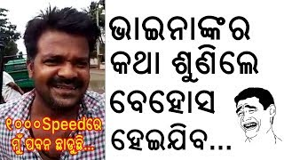 New Odia Comedy Video Ft.Titli Odia Stand Comedy Berhampur Comedy Berhampuria Maza Comedy Videdo