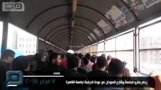 مصر العربية | زحام بمترو الجامعة وشارع السودان مع عودة الدراسة لجامعة القاهرة