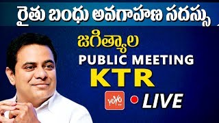 KTR LIVE | TRS Party Public Meeting LIVE from Jagityal | MP Kavitha | Rythu Bandhu Scheme