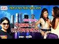 2017 का मैथिली सुपरहिट गीत - ने सजन जी एलखिन ए ननदो - Na Sajan Ji Ailkhin Ea Nando - Rashmi