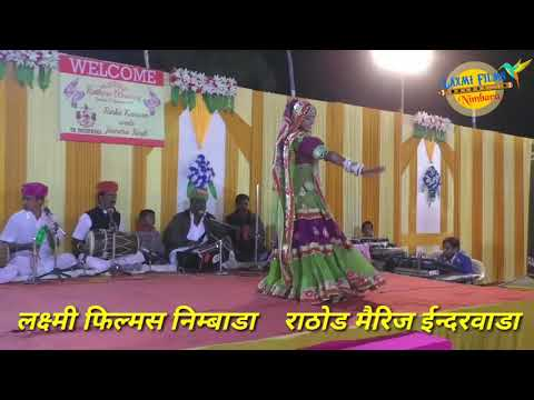राठौर मेरिज इन्द्ररवांडा लक्षमी फिल्म्स निम्बाडा  laxmi films nimbara thumbnail