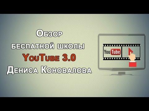 Обзор школы YouTube 3.0 Дениса Коновалова