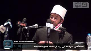 مصر العربية | أسامة الأزهري: نحتاج لخطاب دينى يجيب عن مشكلات العصر وفلسفة الالحاد