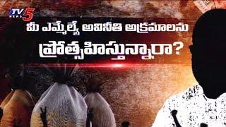 మీ ఎమ్మెల్యే మీ ఊరుకి ఏంచేసారు..? | Maa MLA | Watch On TV5 News