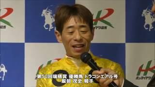 20171011瑞穂賞 服部茂史騎手