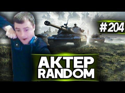 АкТер vs Random #204 | КУПИЛ АЛКОТАНК!