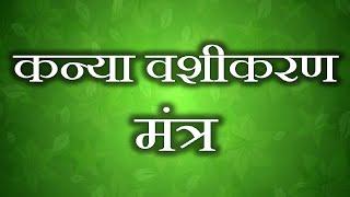 Kanya Vashikaran Mantra | कन्या को वश में करने का महामंत्र । स्त्री वशीकरण । Stri Vashikaran