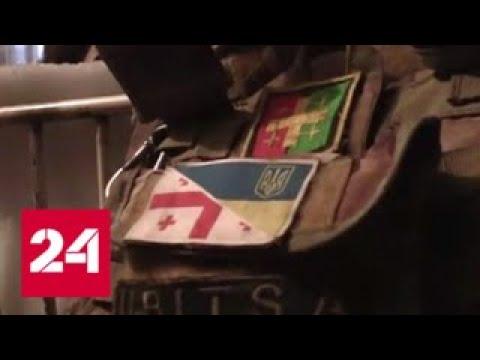 Разборки в украинской армии: Грузинский легион выступил с разоблачениями - Россия 24