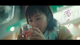 恋のツキ 第9話