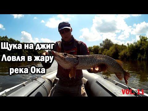 ловля рыбы на джиг на оке