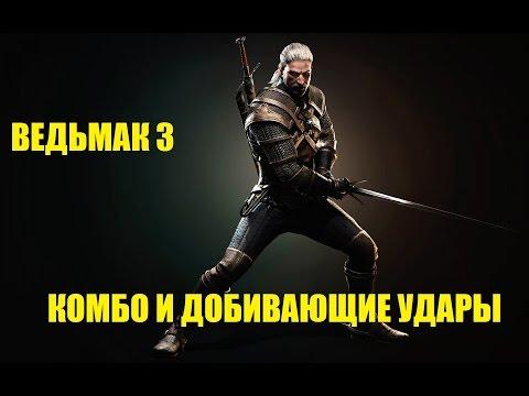The Witcher 3: Кровь и вино. Кулачный бой на tubethe.com