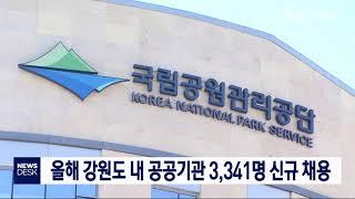 올해 강원도 내 공공기관 3,341명 신규 채용
