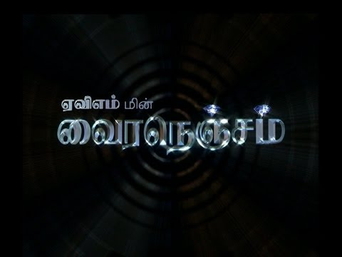 Vairanenjam Tamil Tv Serial - Title Song video