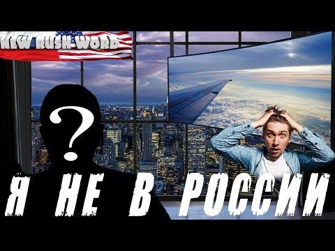 Что произошло с Юрием Гиммельфарбом или «я не в России» | Новости 7:40, 17.08.2018