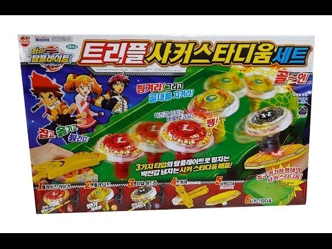 (CLOSED)Beyblade 탑플레이트 Sonokong Top Plate Triple  Soccer Battle Stadium Set Review Giveaway